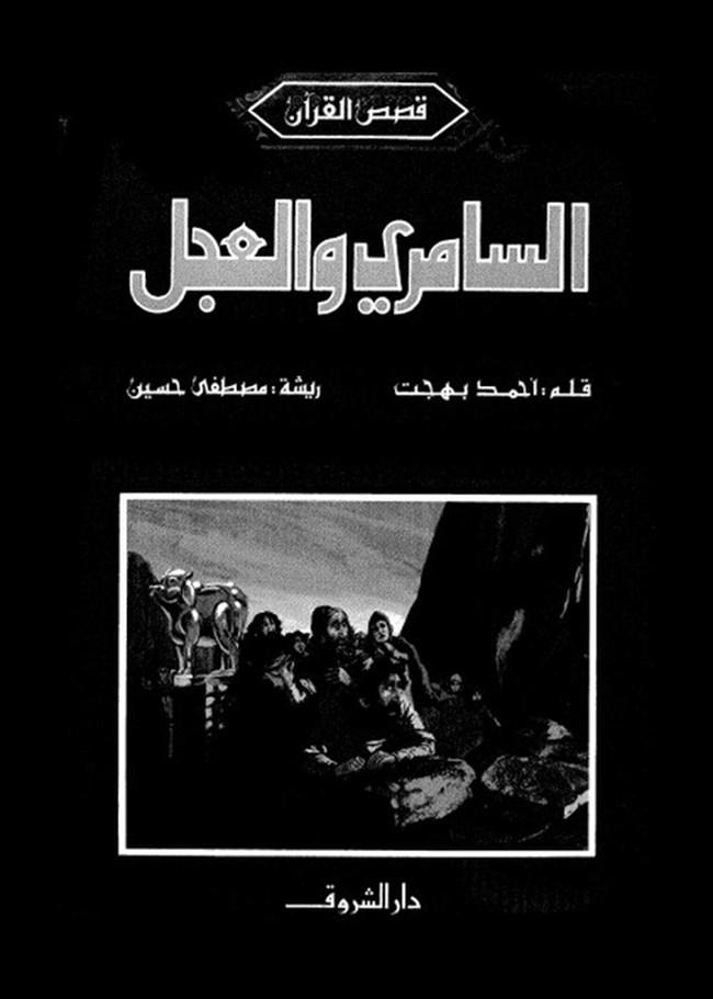 كتاب السامري pdf