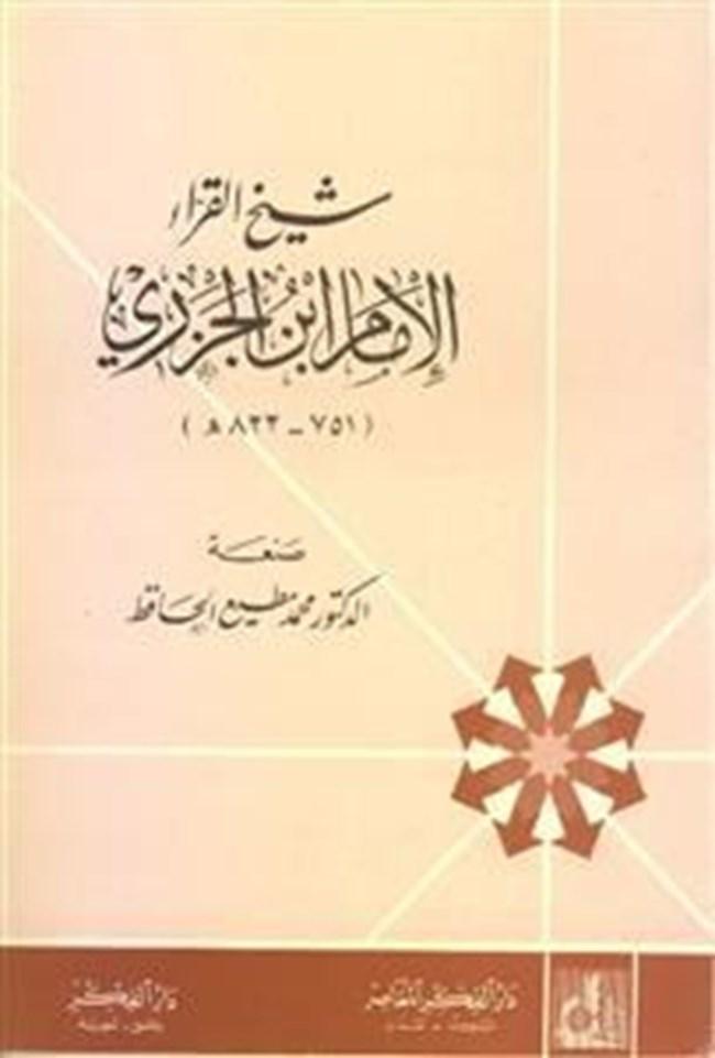 كتاب الجزري pdf