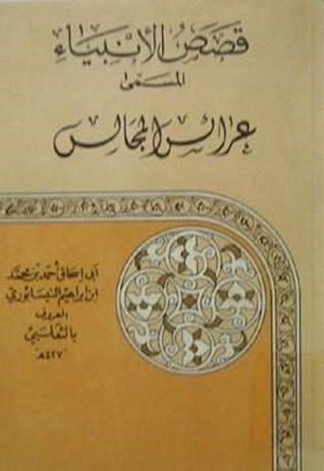 كتاب عرائس المجالس pdf