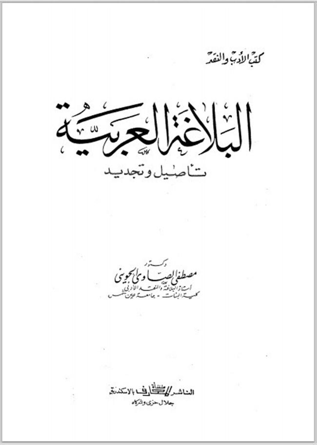 كتاب البلاغة العربية pdf