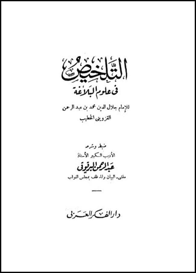 تحميل كتاب التلخيص في علوم البلاغة pdf