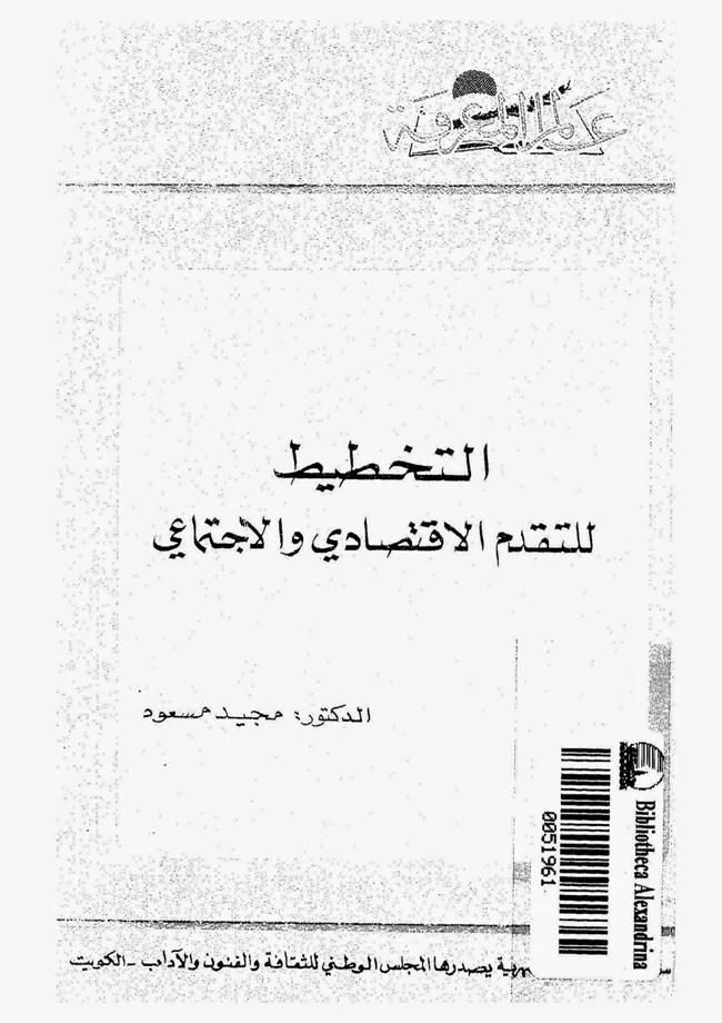 تحميل كتاب القاتل الاقتصادي pdf