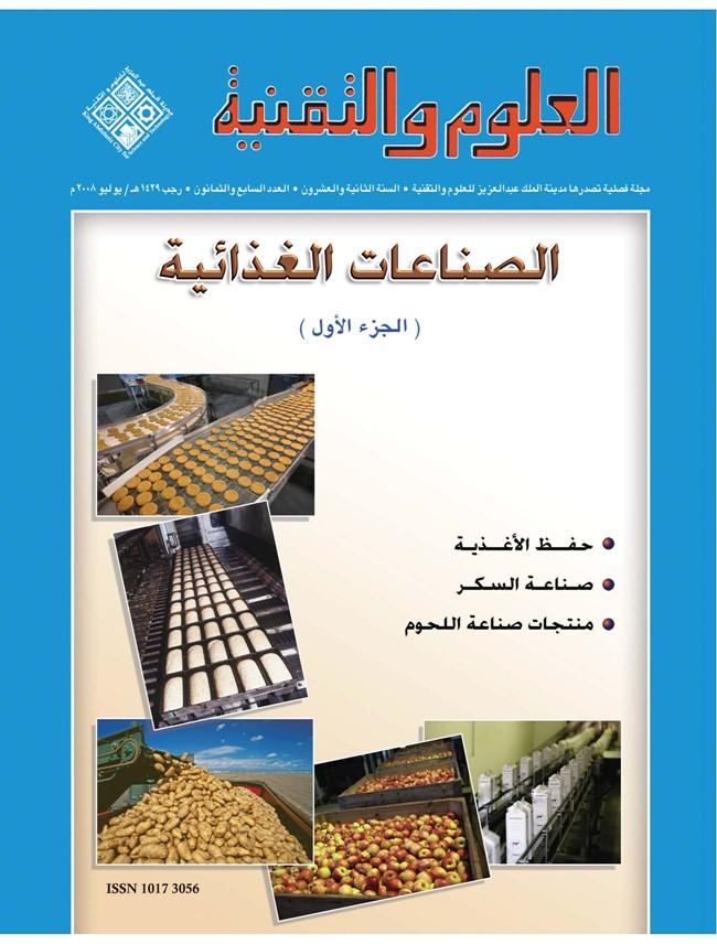 كتاب مبادئ العلاج بالطاقة الحيوية