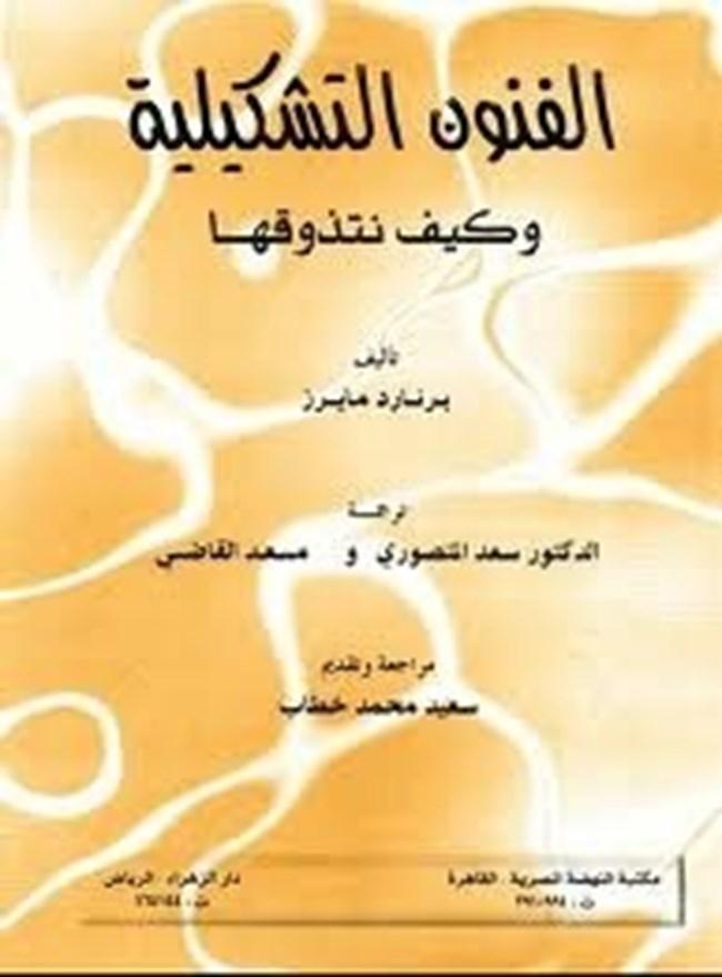 تحميل كتاب مذاهب الفن المعاصر pdf
