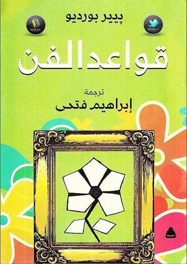 كتاب الفن التشكيلي pdf