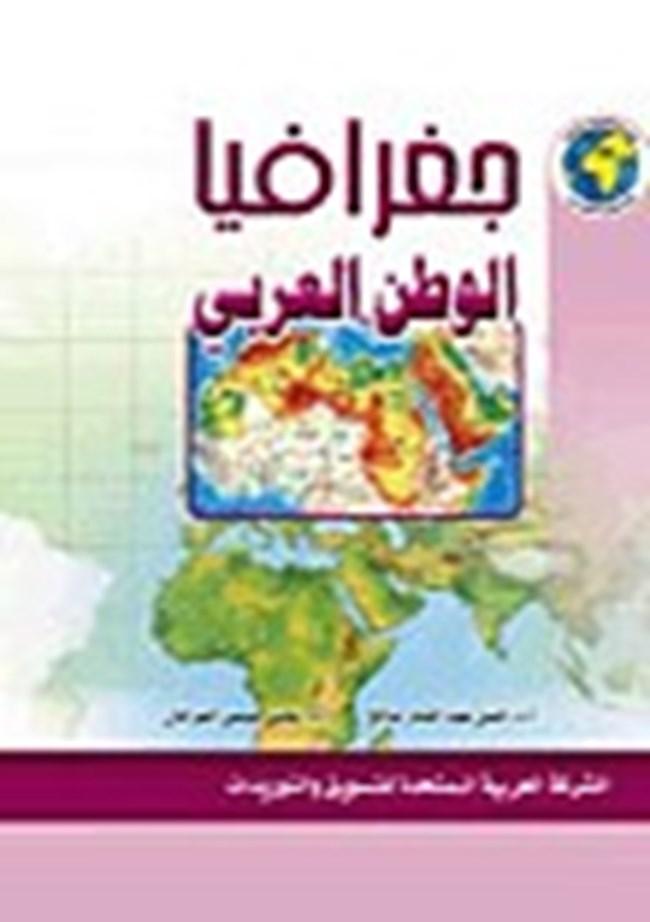 جغرافية الوطن العربى