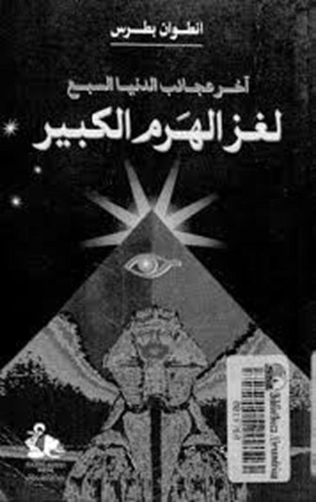 كتاب عجائب الدنيا السبع pdf