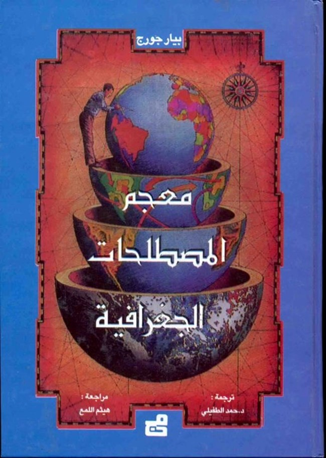 كتب صيانه pdf