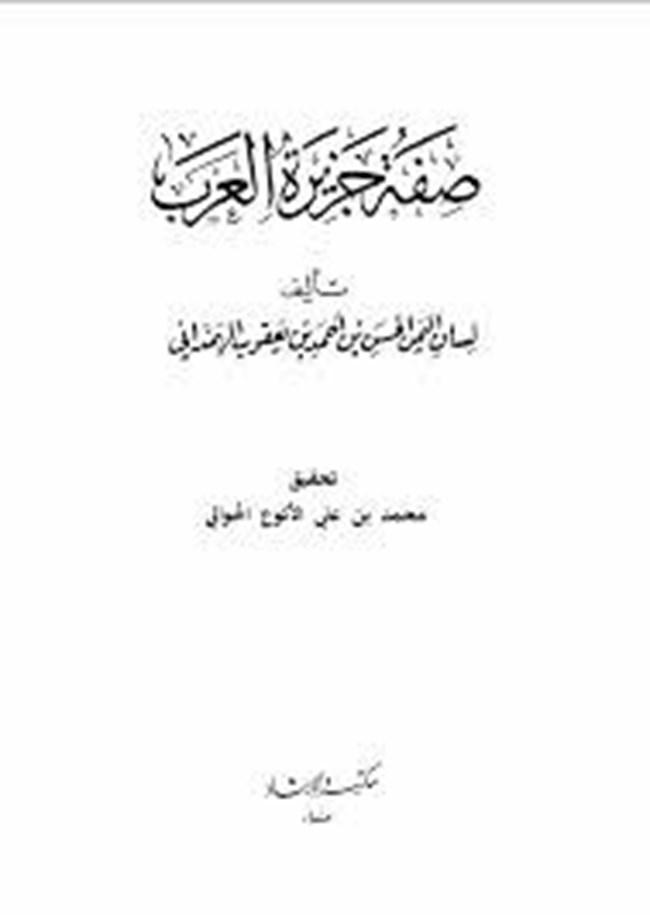 كتاب صفة جزيرة العرب للهمداني pdf