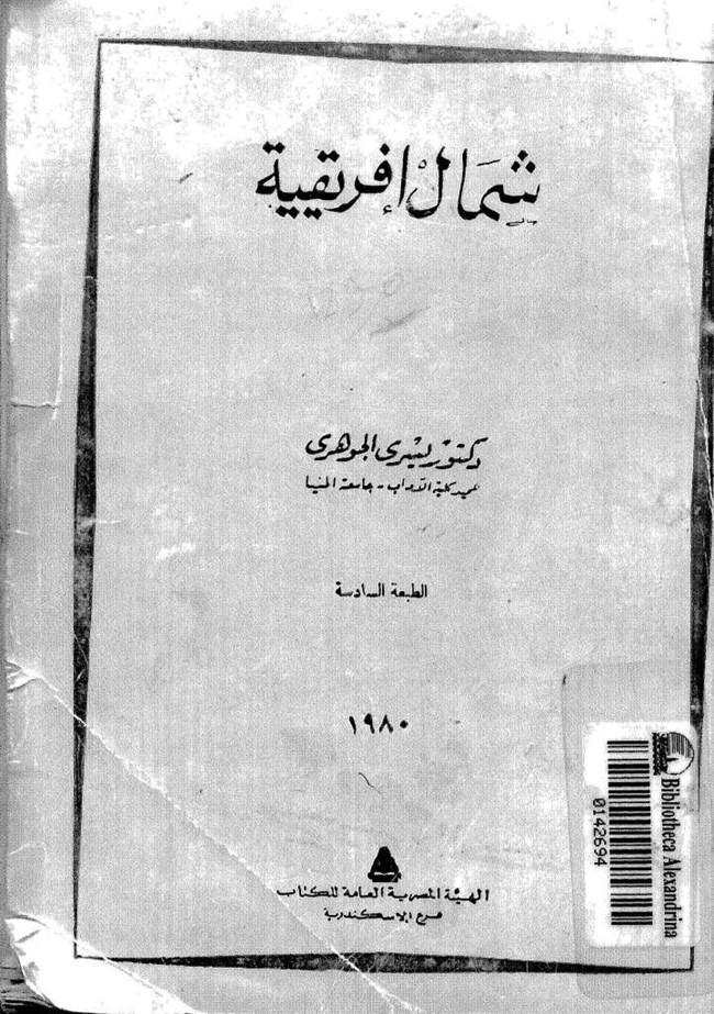 تحميل كتاب صراع العروش pdf