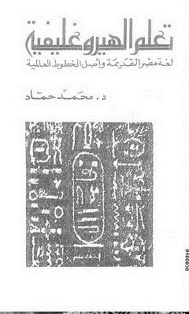 تحميل كتاب مصر والحرب العالمية الثانية
