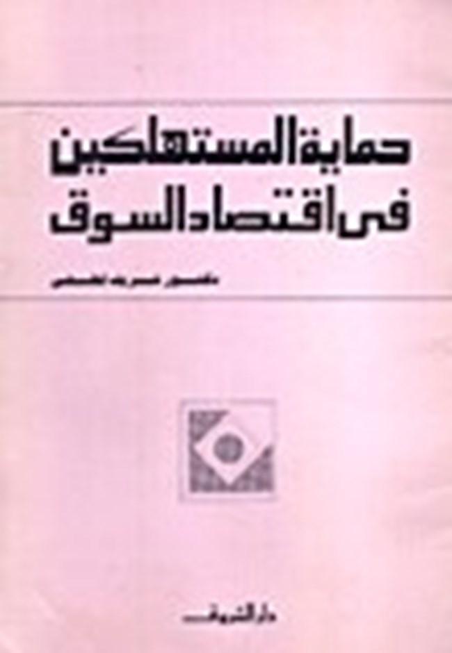 تحميل كتاب النظام الاقتصادي في الاسلام عمر المرزوقي pdf