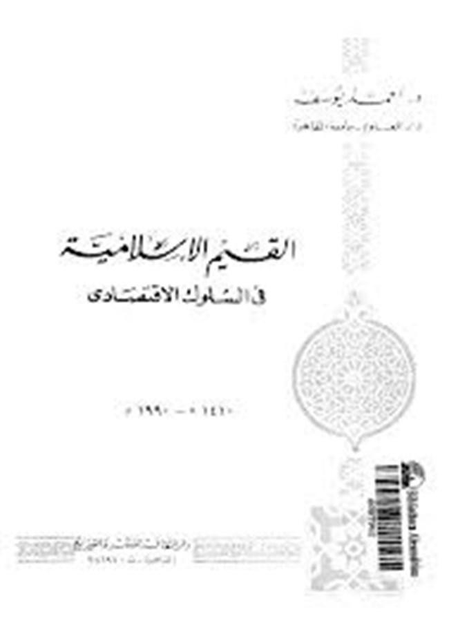 القيم الاسلامية