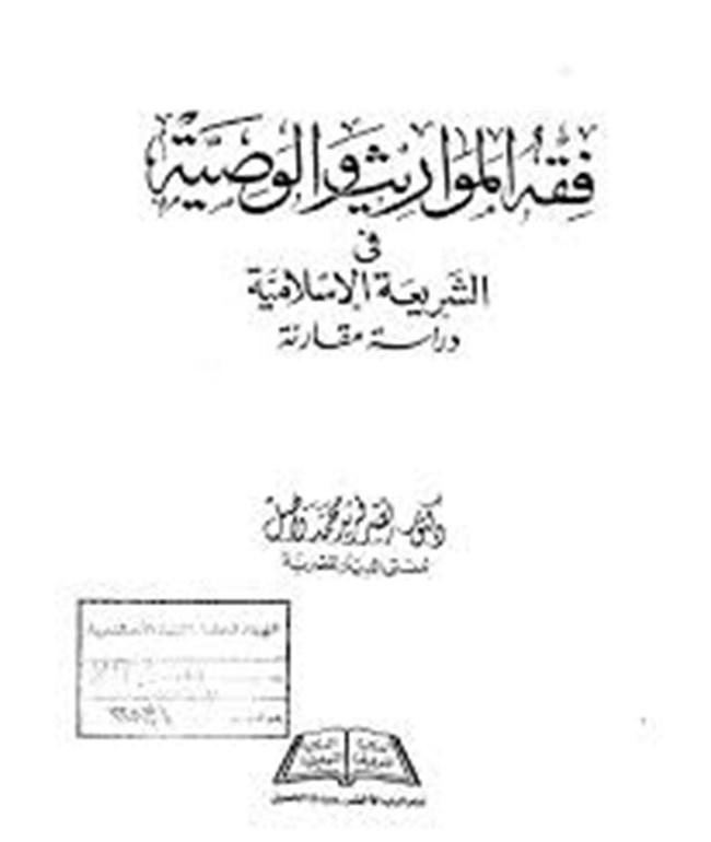 كتاب فقه المعاملات الاسلامية