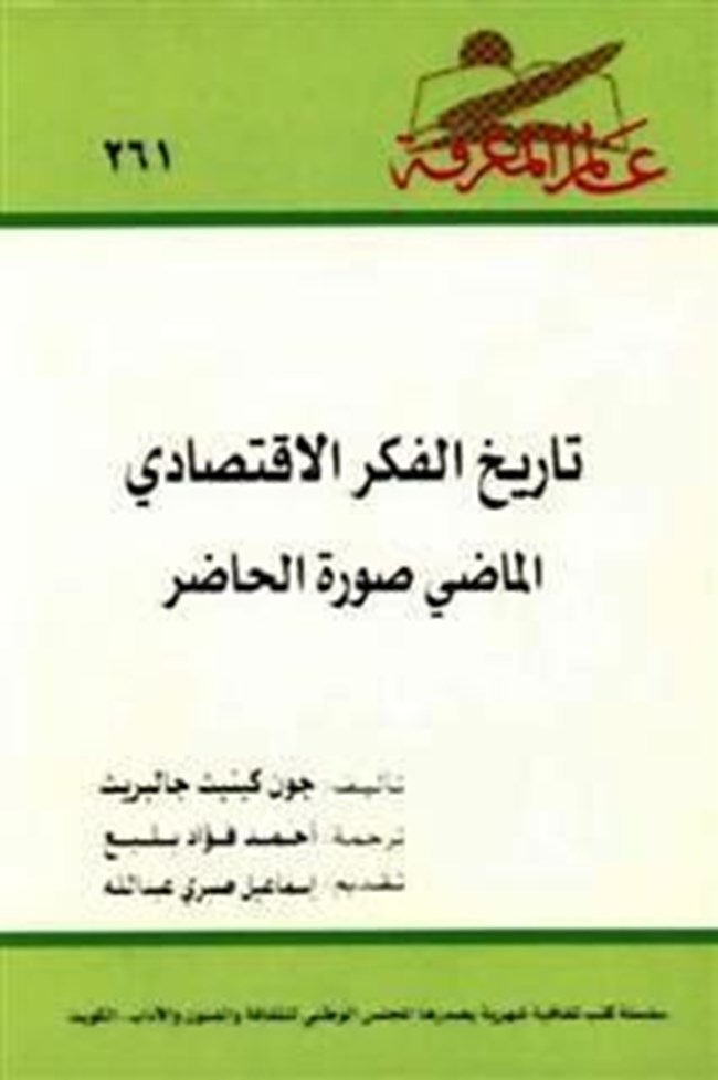 تحميل كتاب اعترافات قاتل اقتصادي مترجم pdf
