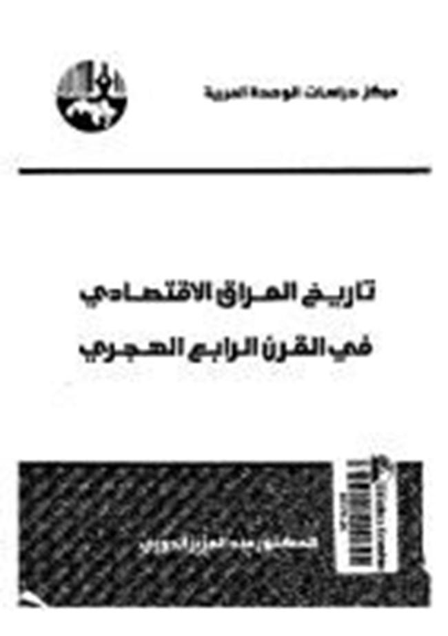 تحميل كتاب التربية الاسلامية في القرن الرابع الهجري