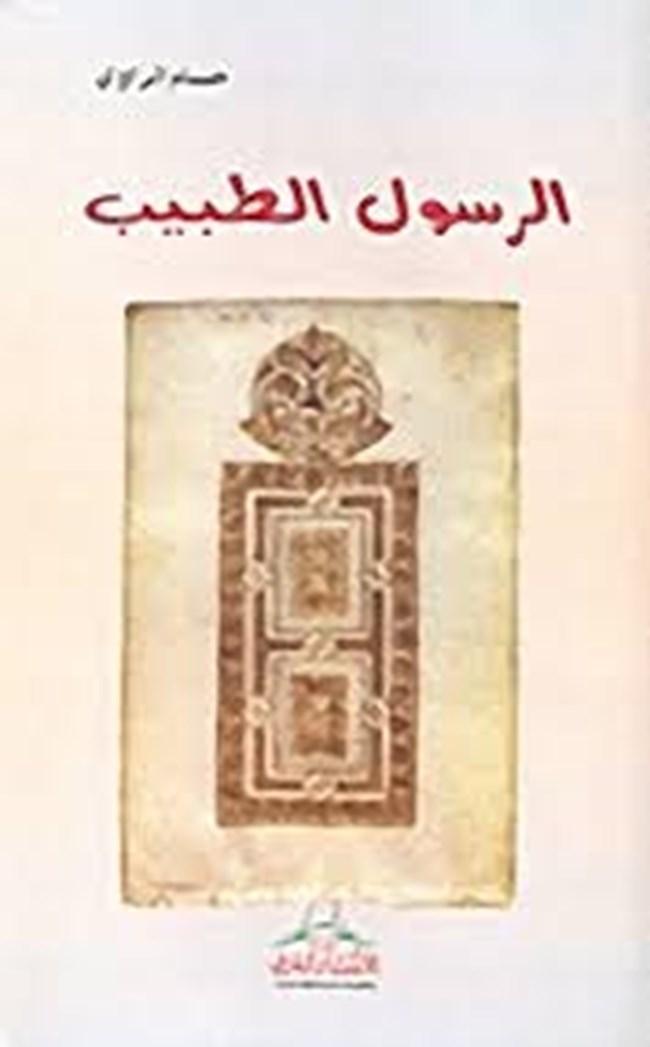 تحميل كتاب نساء حول الرسول pdf