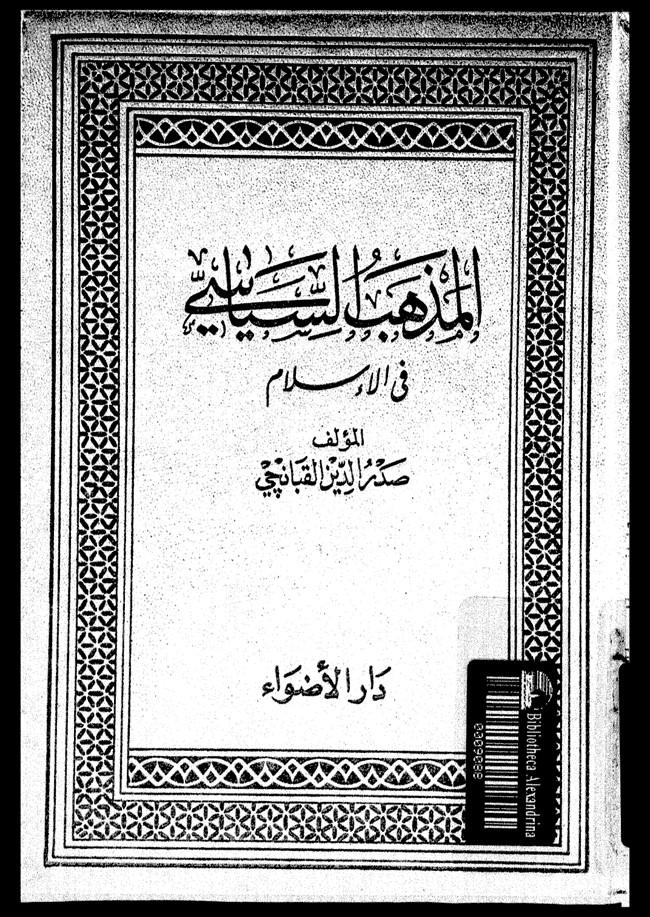 كتاب الاسلام السياسي