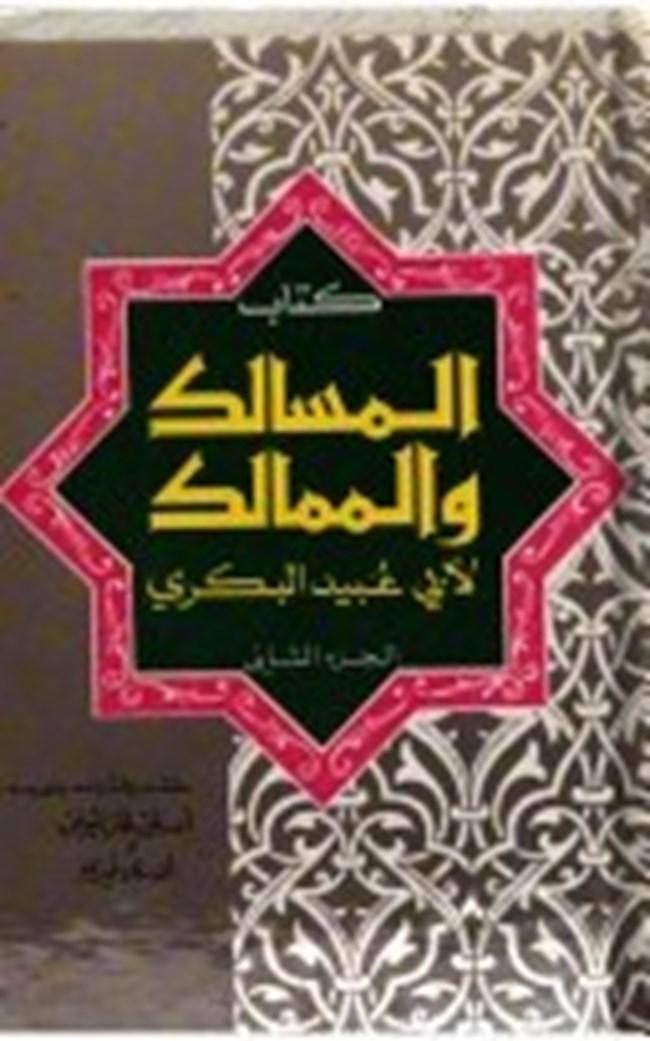 كتاب المسالك والممالك لابن خرداذبة pdf