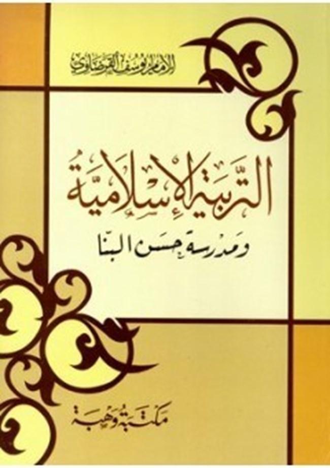 كتب الامام حسن البنا pdf