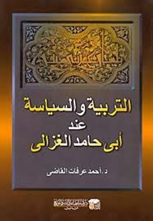كتب حامد زهران pdf