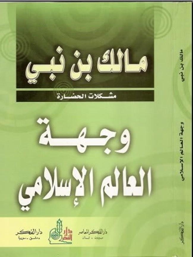كتب مالك بن نبي pdf