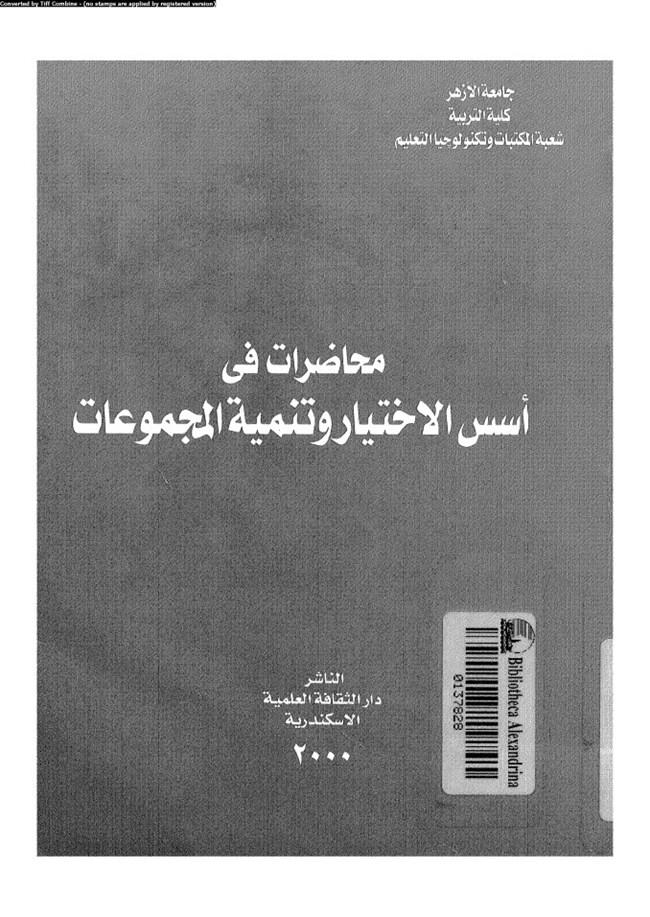 كتاب علوم ادارية