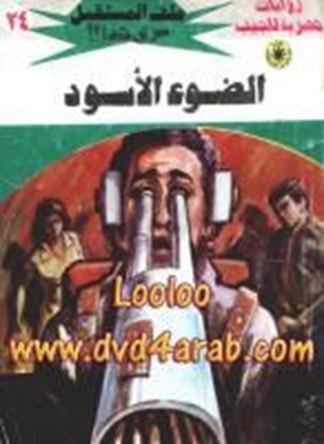 تحميل روايات ملف المستقبل dvd4arab