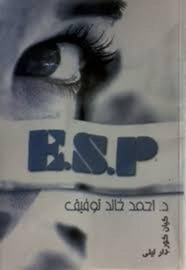 تحميل كتب أحمد خالد توفيق pdf