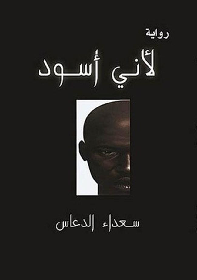 تحميل رواية حليب أسود