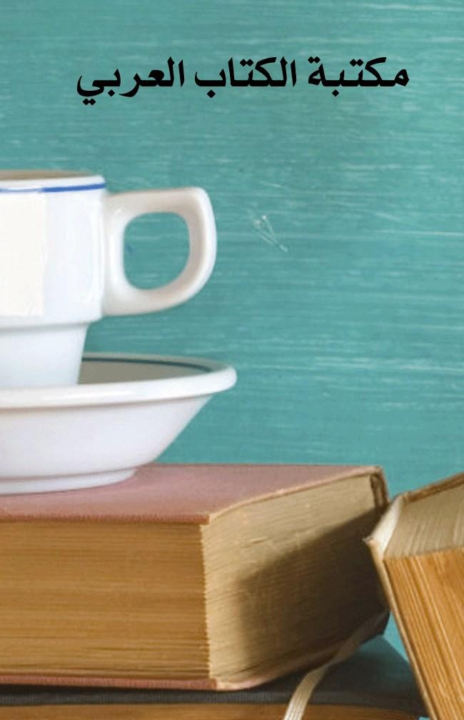 تحميل كتاب تعلم الانجليزية في اسبوع pdf
