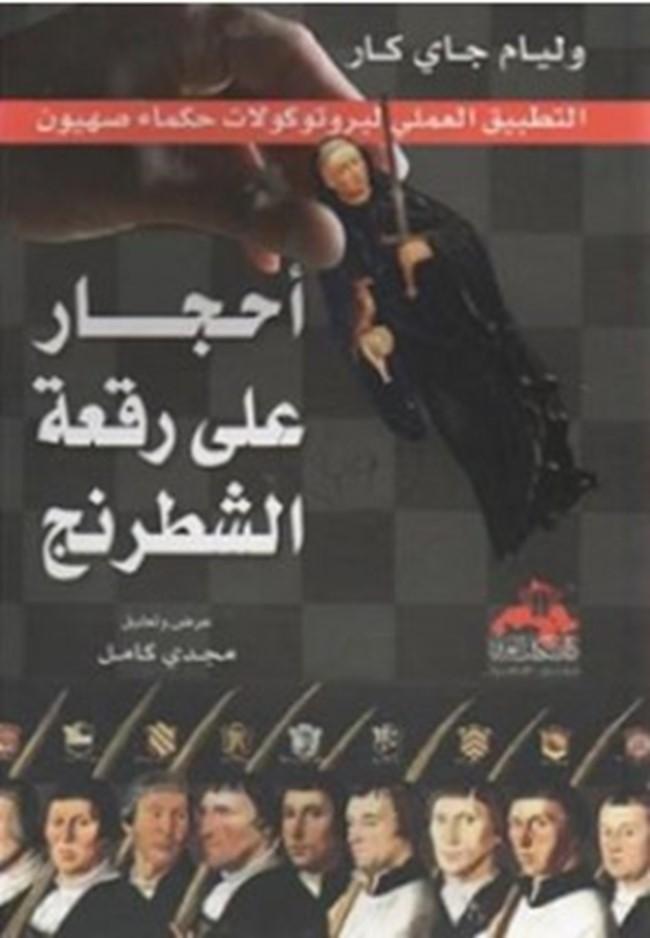 تحميل كتاب احجار على رقعة الشطرنج بالعربية pdf