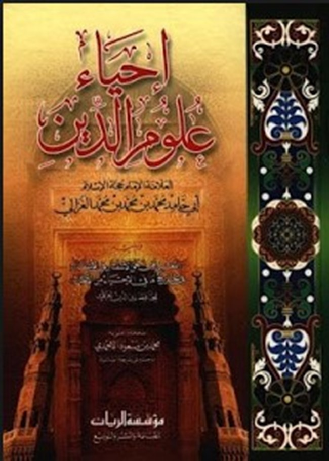 كتاب إحياء علوم الدين لأبي حامد الغزالي pdf