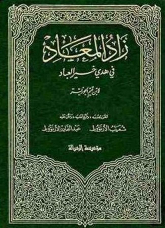 كتاب زاد المعاد الجزء الاول