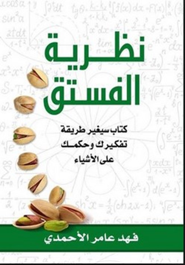 تحميل كتاب نظرية الاحتمالات pdf