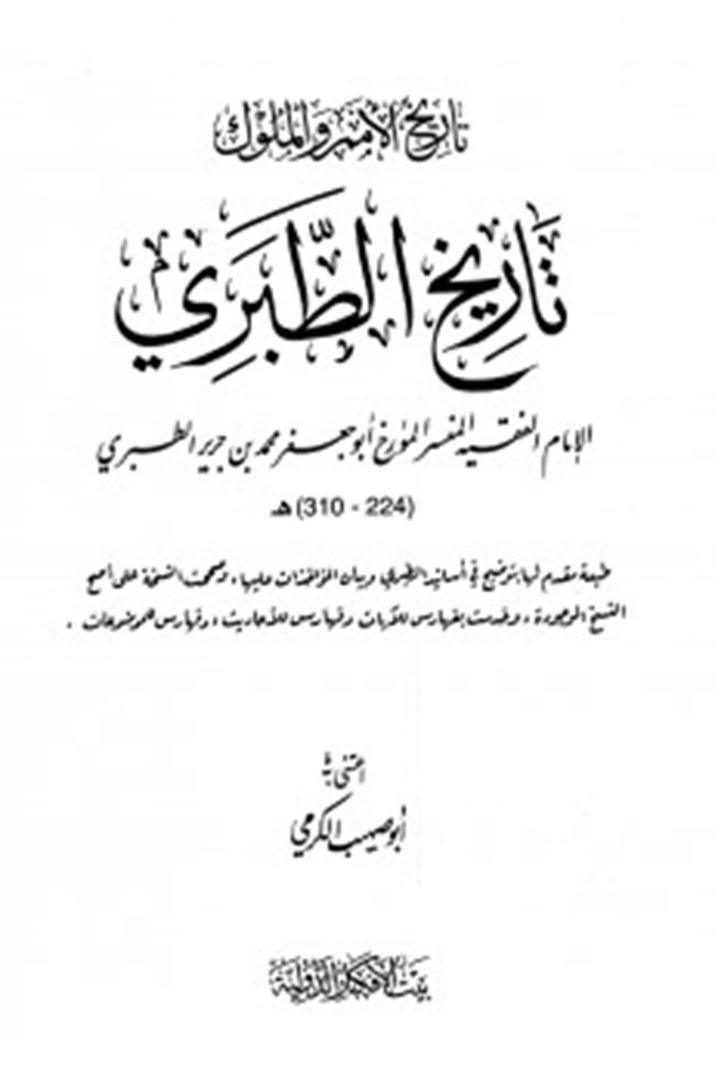 من هو مؤلف كتاب تاريخ الامم والملوك