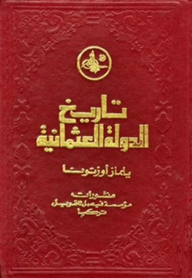 تحميل كتاب تاريخ الدولة العثمانية كتب Pdf