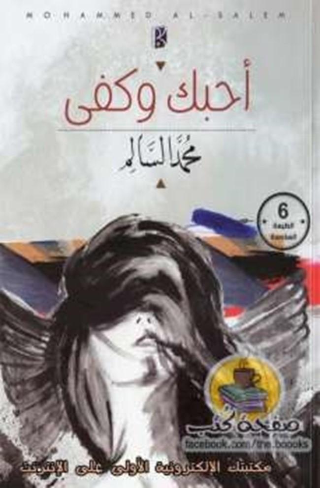 كتاب احبك وكفى محمد السالم pdf