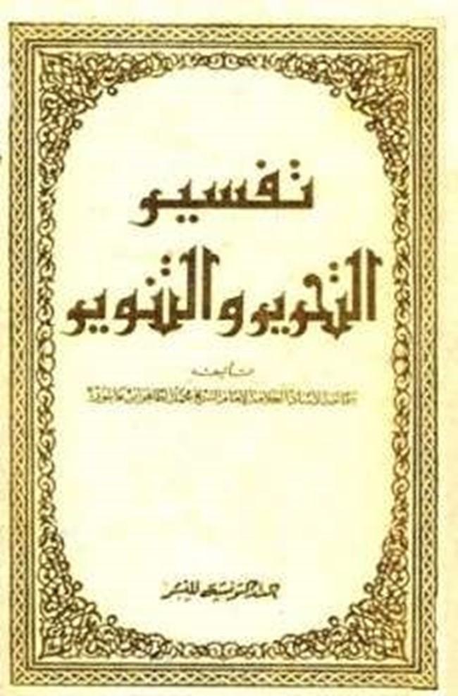 تحميل كتاب تفسير التحرير والتنوير لابن عاشور pdf