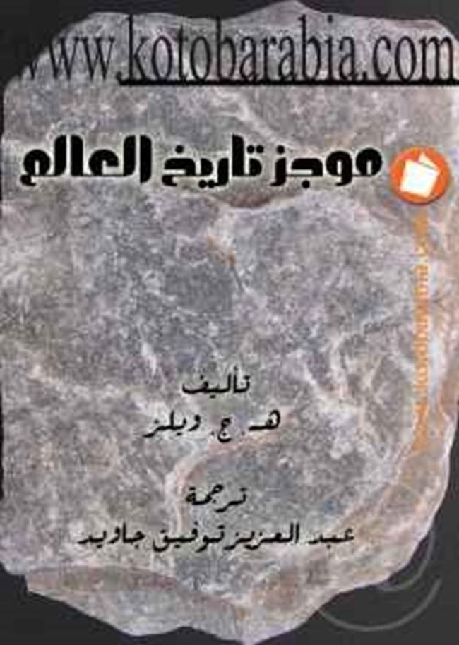 كتاب موجز تاريخ العالم ويلز pdf