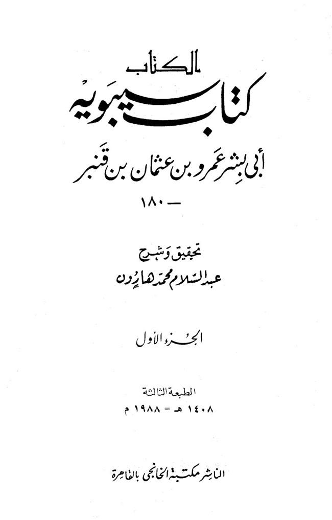 كتاب سيبويه الكتاب pdf