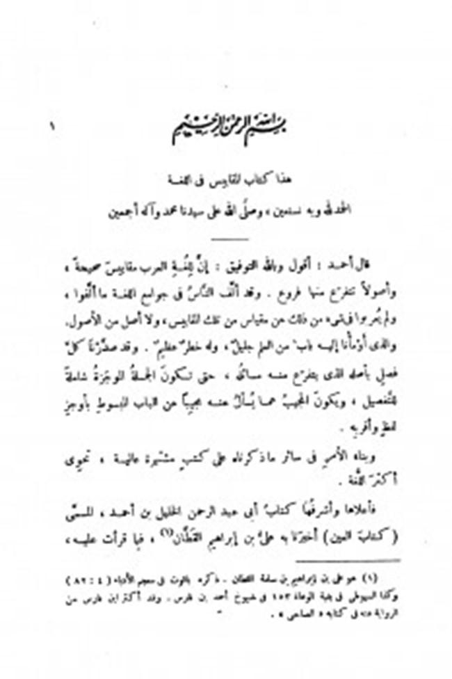 كتاب معجم مقاييس اللغة pdf