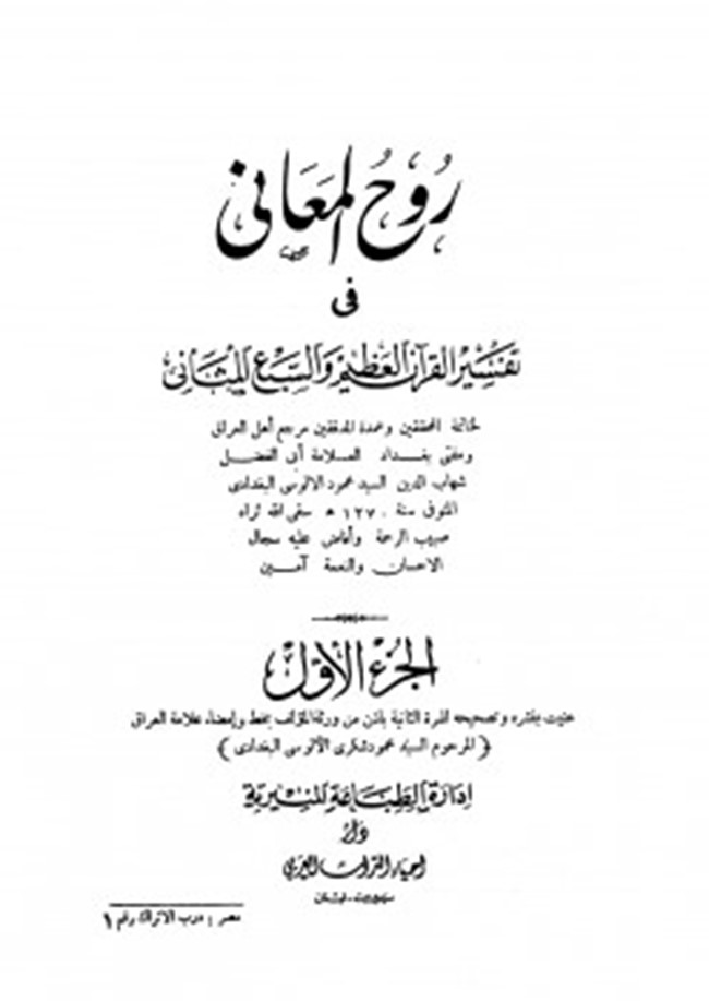 تحميل كتاب تفسير روح المعاني للالوسي pdf