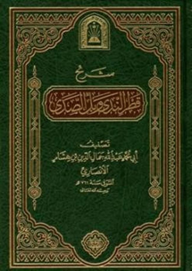 تحميل كتاب قطر الندى وبل الصدى مجانا