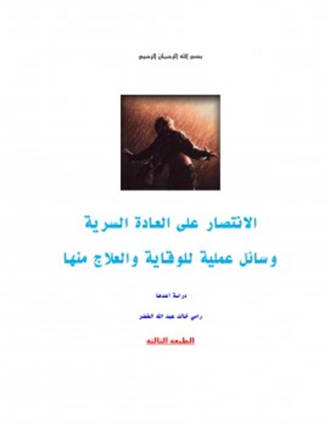 كتاب الانتصار للتدمرية pdf