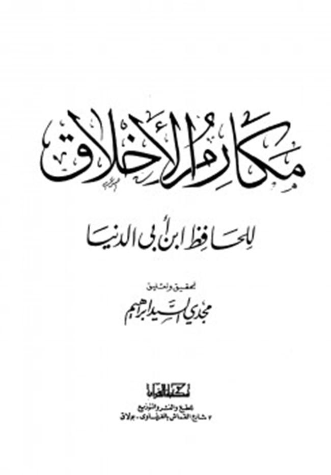 كتاب مكارم الاخلاق للطبراني pdf