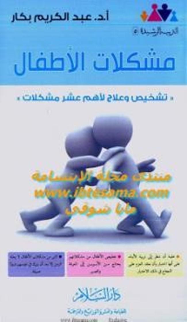 كتاب مشكلات الطفولة والمراهقة pdf