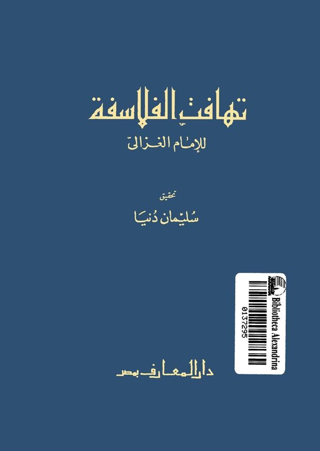 كتاب الفه الغزالي الفلاسفة