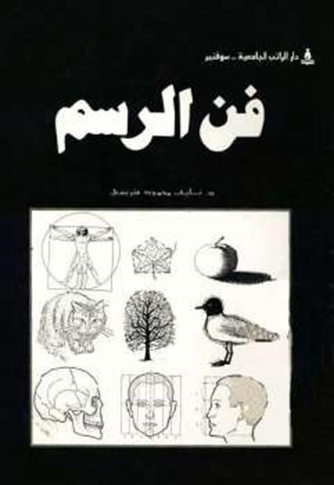 تحميل كتاب فن الخداع pdf