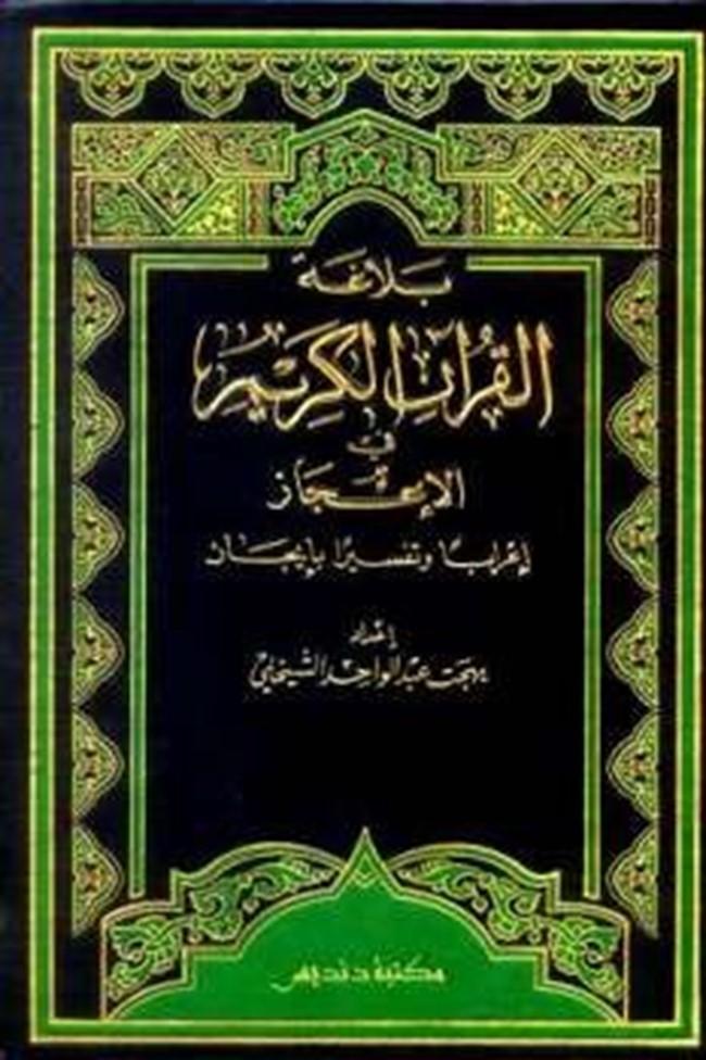 تحميل كتاب الهدايات القرآنية